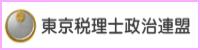 東京税理士政治連盟