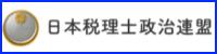 日本税理士政治連盟
